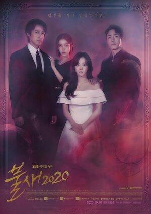 300x450 - Дорама: Феникс / 2020 / Корея Южная