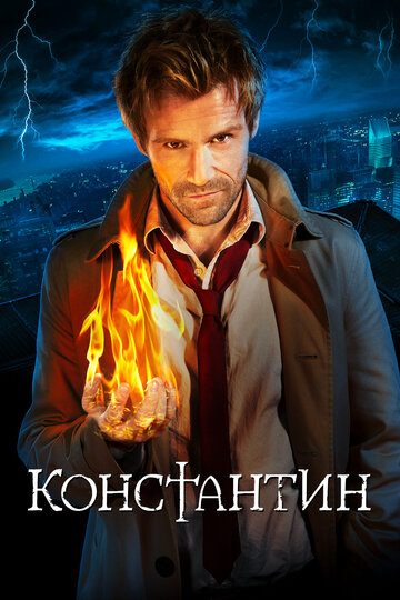 Константин (сериал 2014 – 2015) Constantine