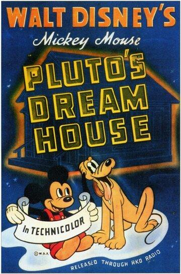 Чудесный дом Плуто (1940)