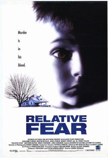 Страх (1994)