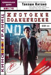 Жестокий полицейский (1989)