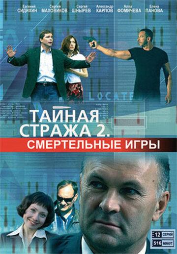 Тайная стража 2: Смертельные игры (Taynaya strazha: Smertelnye igry)