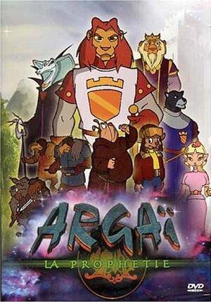 Аргай (2000)