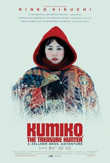 Кумико – охотница за сокровищами 2014 | МоеКино