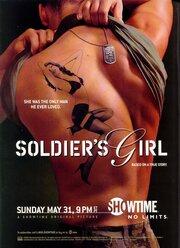 Смотреть онлайн Солдатская девушка