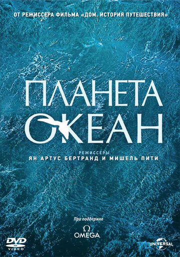 �������-����� (Planet Ocean)