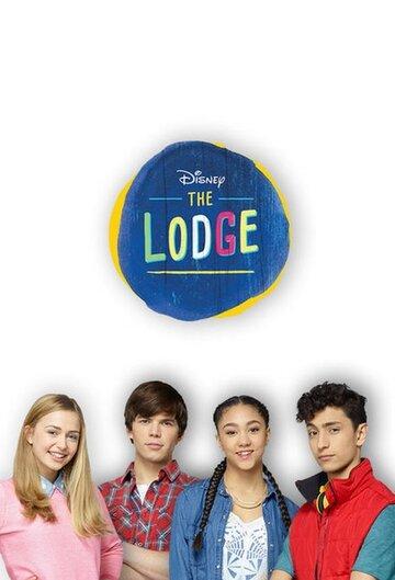 Лодж (The Lodge)