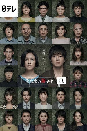 300x450 - Дорама: Твоя очередь / 2019 / Япония