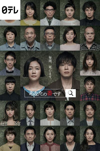 1234917 - Твоя очередь (2019, Япония): актеры