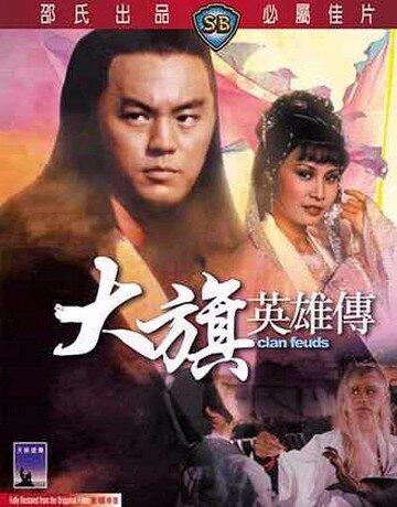 Скачать дораму Вражда клана Da qi ying xiong chuan