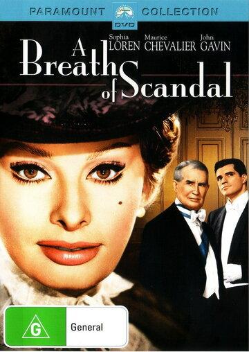 Дыхание скандала (1960)