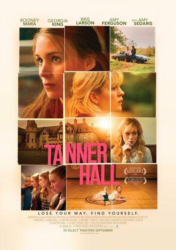 Таннер Холл (2009)