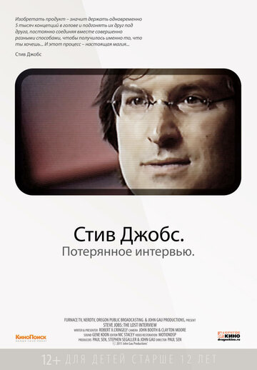 ���� �����. ���������� �������� (Steve Jobs: The Lost Interview)