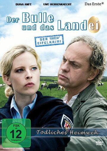 Бык и деревенщина (2010)