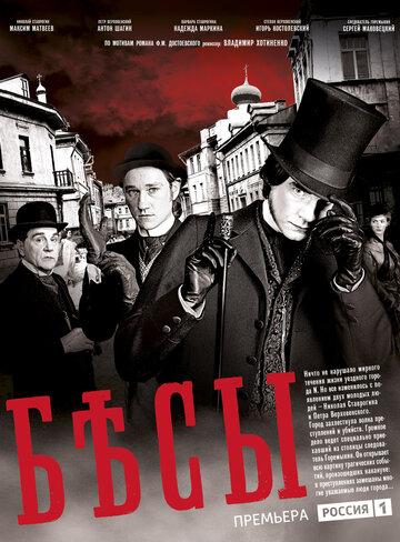 Бесы (сериал, 2014) смотреть онлайн HD720p в хорошем качестве бесплатно