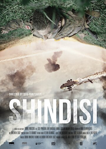 Шиндиси 2019 | МоеКино