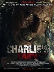 Ферма Чарли (2014)