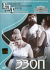 Эзоп (1960) полный фильм онлайн