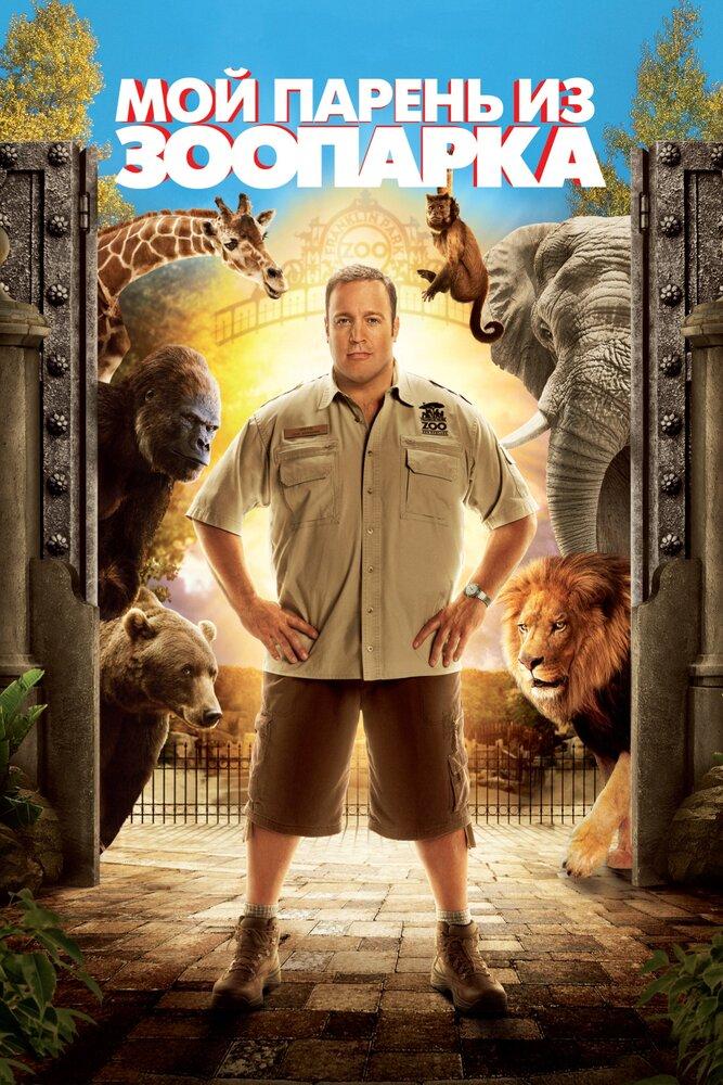 Мой парень из зоопарка/Zookeeper