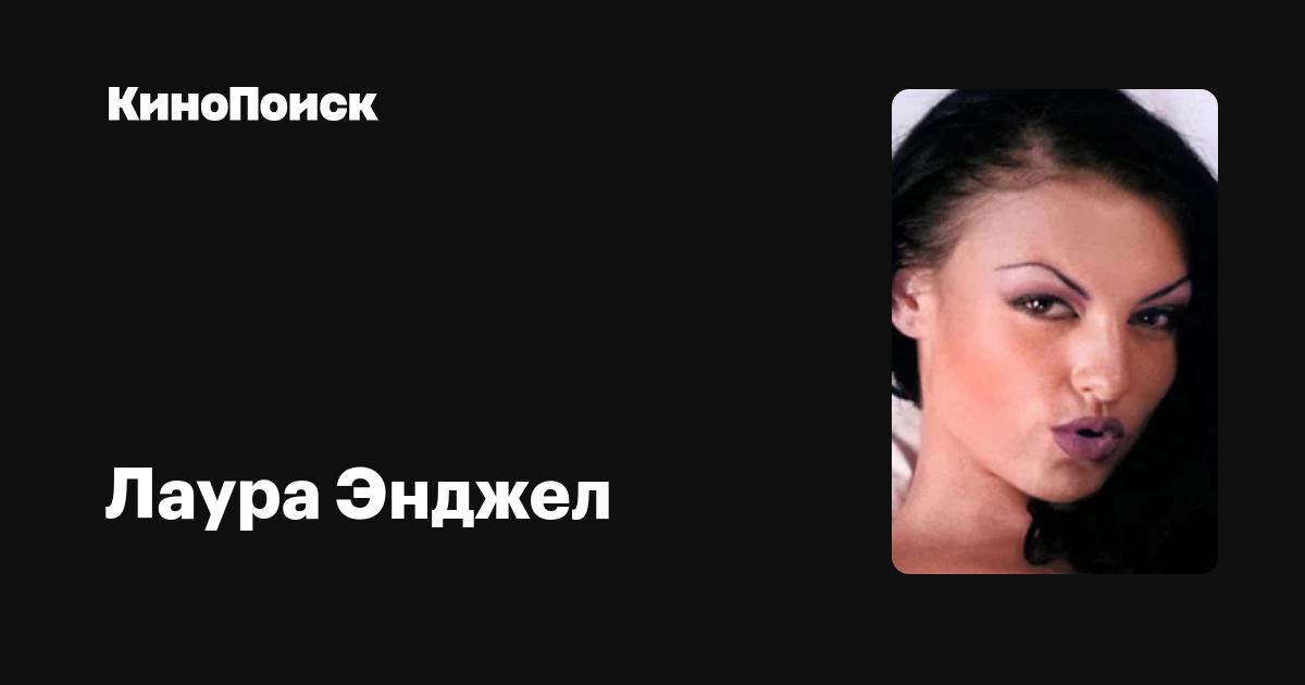 Порно Фильмы Лаура Анжел