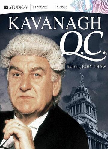 Кавана (1995)