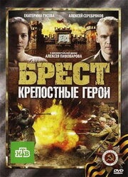 Брест. Крепостные герои (2010)