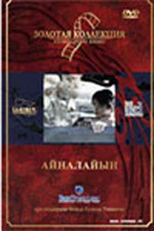 Айналайын (1990)