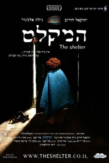 Убежище (2007) полный фильм онлайн