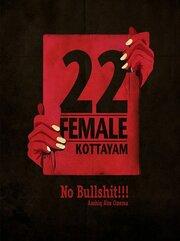Девушка двадцати двух лет из Коттаяма (2012)
