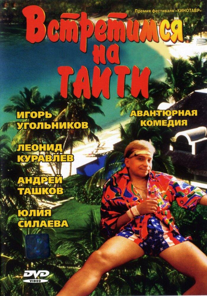 Посте Встретимся на Таити смотреть онлайн