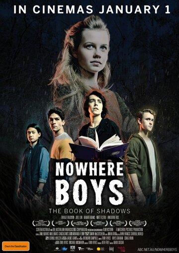 Потерянные: Книга теней / Nowhere Boys: The Book of Shadows (2016) смотреть онлайн