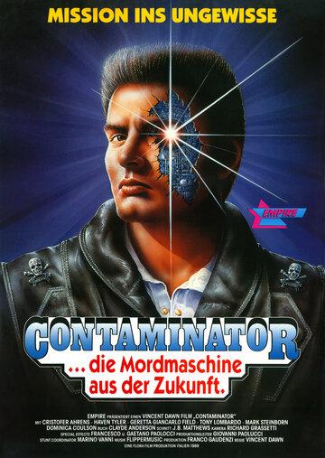 Терминатор II