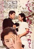 Ai to shi o mitsumete (1964)