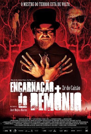 Реинкарнация демона / Encarnação do Demônio. 2008г.