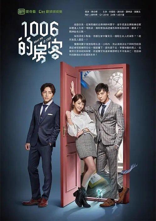 1143456 - Встретимся в 1006 (2018, Тайвань): актеры