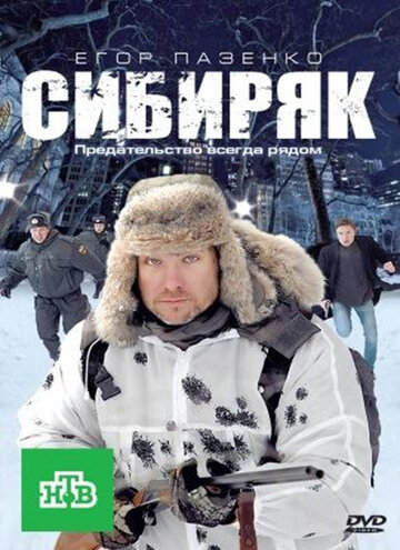 Сибиряк (2011)