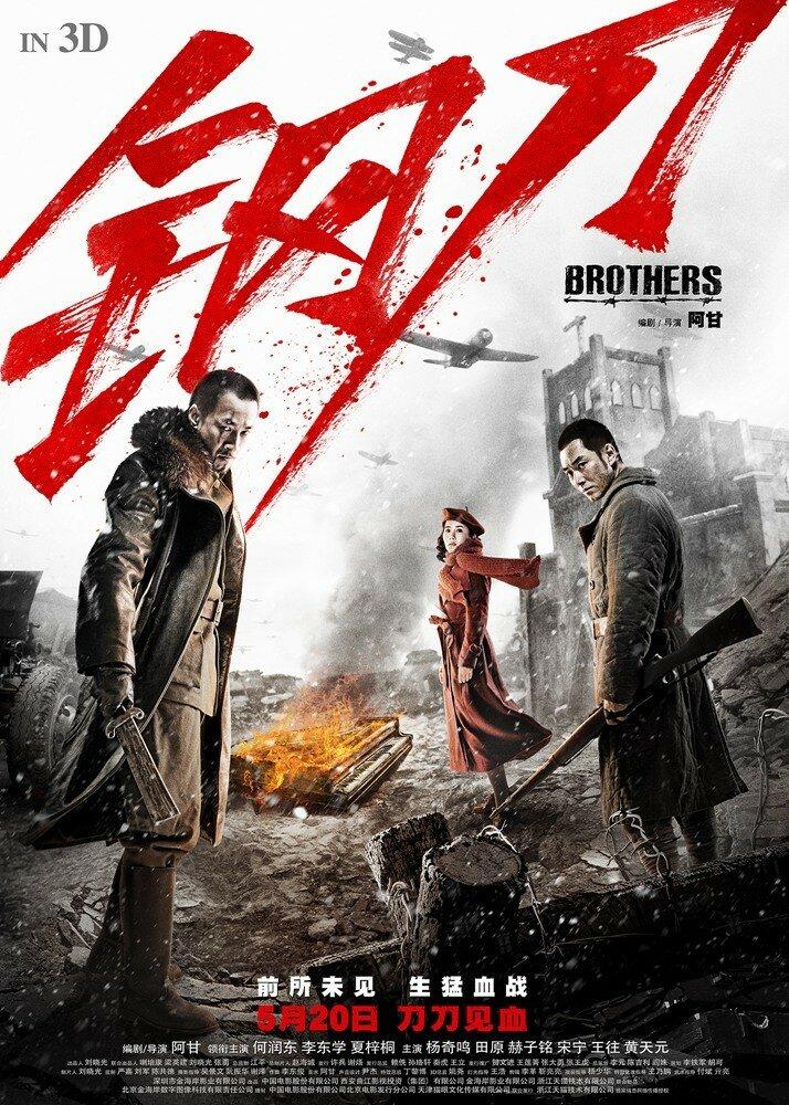 988960 - Братья ✸ 2016 ✸ Китай