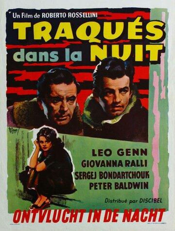 В Риме была ночь (1960)