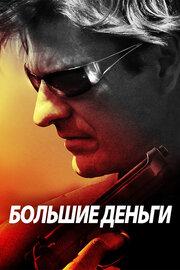 Большие деньги (2009)