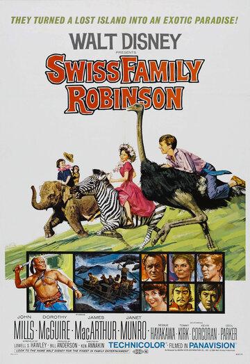 Швейцарская семья Робинзонов