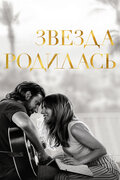 Звезда родилась (A Star Is Born)