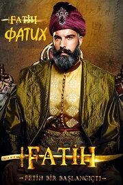 Смотреть Фатих (2013) в HD качестве 720p