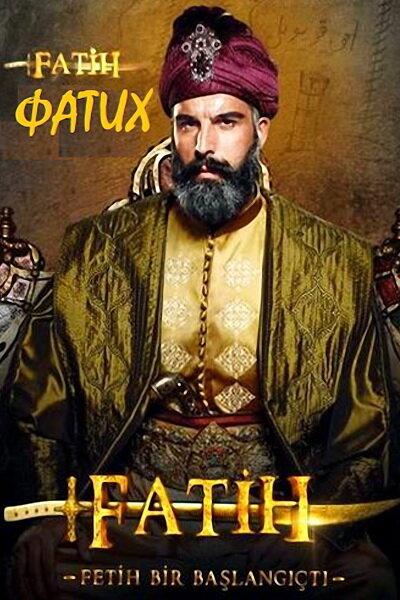 Фатих (1 сезон)