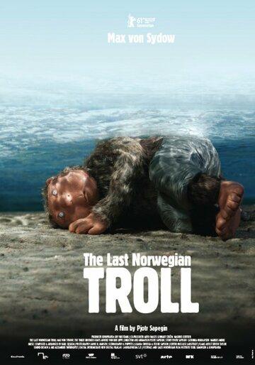Последний норвежский тролль