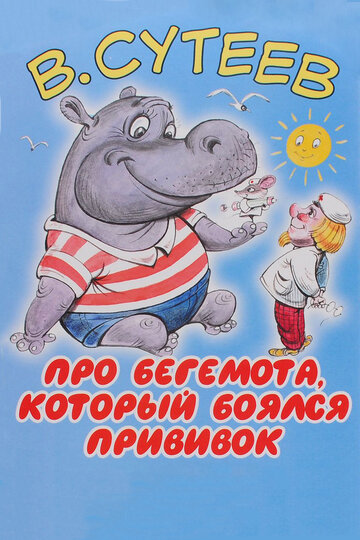 Про бегемота, который боялся прививок (1966)