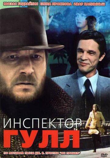 Инспектор Гулл (1979) полный фильм онлайн