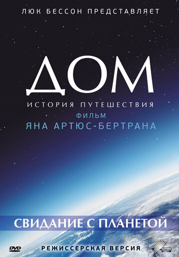 Дом. История путешествия (2009)