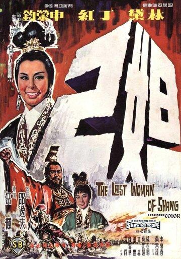Скачать дораму Последняя женщина Шана Da ji