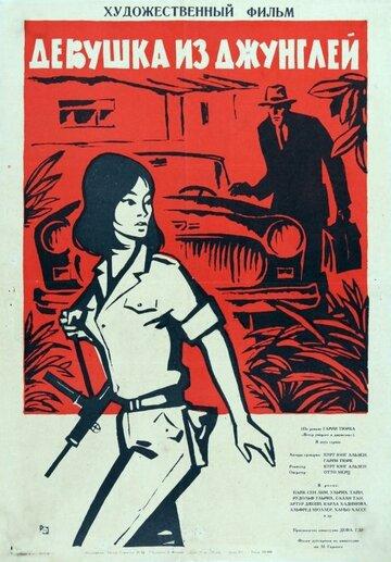 Девушка из джунглей (1964) полный фильм