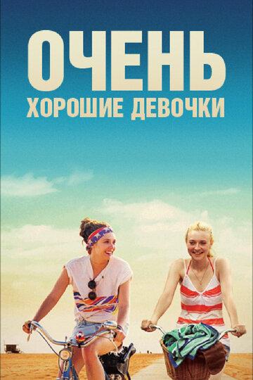 Очень хорошие девочки (2013)